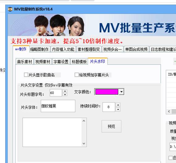 音乐mv项目玩法更新,连播歌曲视频 未分类