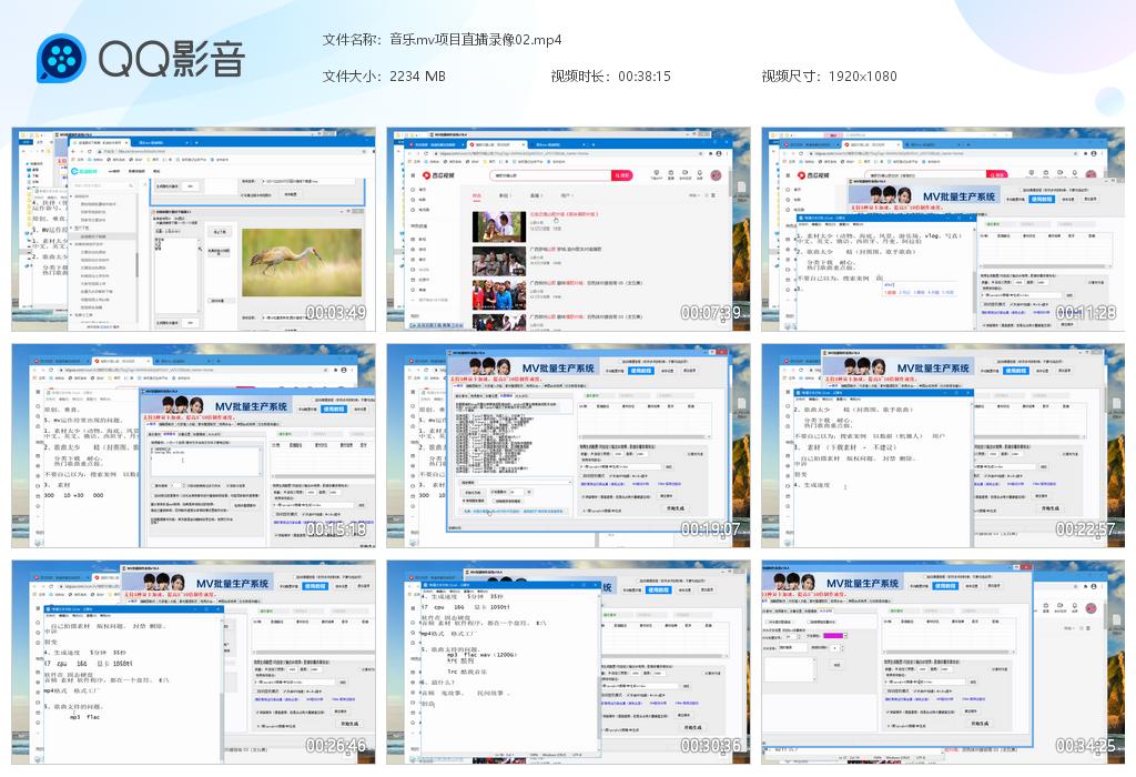 image.png 凯迪团队音乐mv项目直播录像下载2021.2.4 音乐mv素材