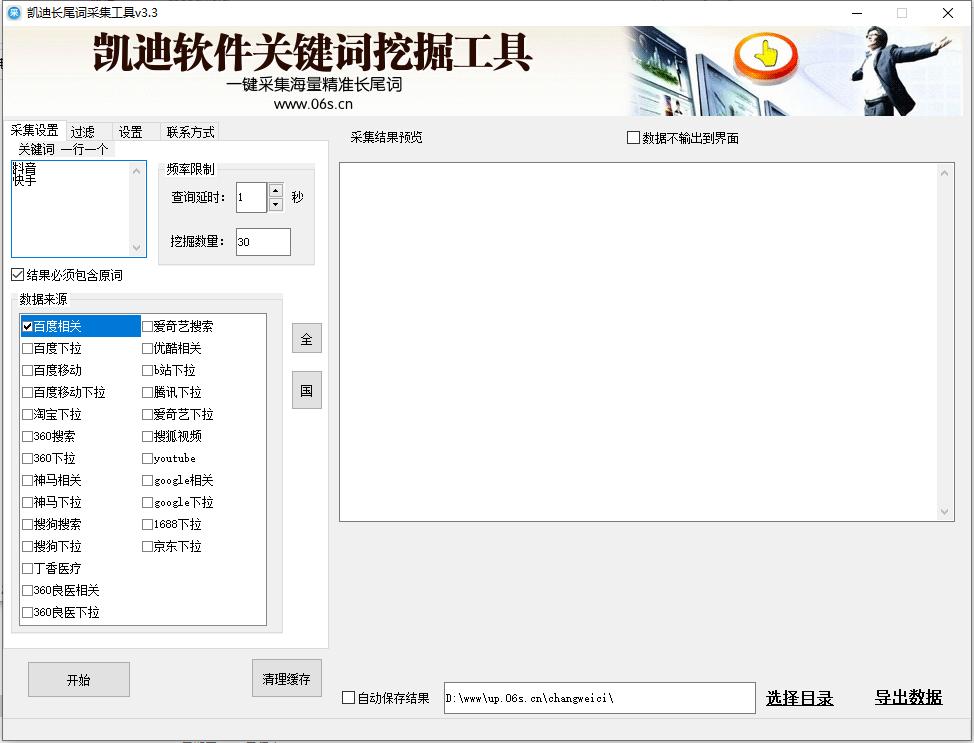 06:设置网站基本SEO信息、分类信息(zblog系统课程) zblog搭建教程